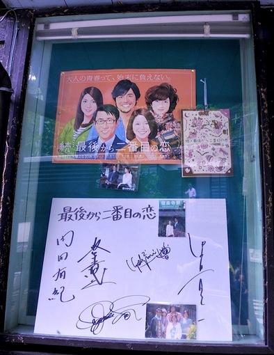 続・最後から二番目の恋のロケ地江ノ電極楽寺駅とキャストのサイン