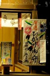 鎌倉鶴岡八幡宮のほたるまつり「ひかりお守り」