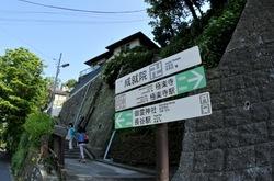 鎌倉極楽寺成就院の不動明王はパワースポット
