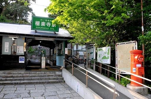 鎌倉新緑チェック2014江ノ電極楽寺駅