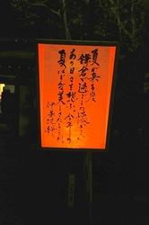 鎌倉鶴岡八幡宮のぼんぼり祭の灯籠伊集院静