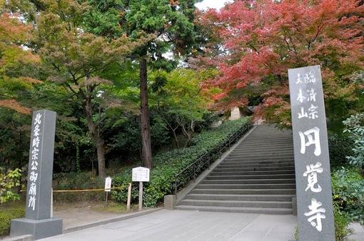 北鎌倉円覚寺の紅葉2014総門