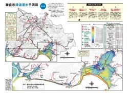 湘南鎌倉の津波予想とハザードマップ