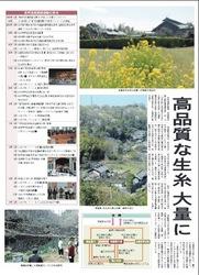 2014年世界文化遺産登録を目指す富岡製糸場の上毛新聞号外