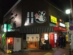 善行駅西口居酒屋「魚料理&酒いちろう」の外観