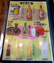 そば&うどん名古屋@藤沢市善行のアルコールメニュー