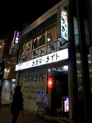 藤沢市善行の海鮮居酒屋きときとの外観
