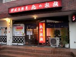 藤沢市善行の炉端焼き居酒屋北の家族の外観