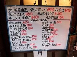 藤沢市善行の炉端焼き居酒屋北の家族のメニュー