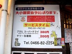 藤沢市善行の炉端焼き居酒屋北の家族のサービスタイム