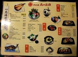 藤沢市善行の炉端焼き居酒屋北の家族の食べ物メニュー