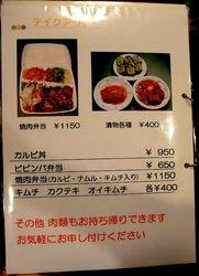 藤沢市善行の焼き肉松の実のメニュー