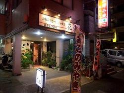 藤沢市善行のお好み焼き&鉄板焼き花味の外観