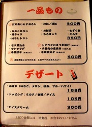 藤沢市善行のお好み焼き&鉄板焼き花味のメニュー