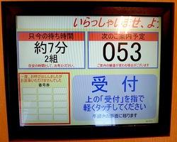 スシロー藤沢大庭店@善行の座席予約機