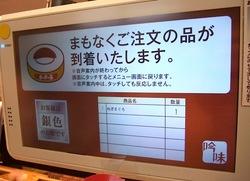 スシロー藤沢大庭店@善行の注文器