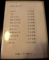 藤沢市善行駅西口のそば店鴨立庵のメニュー