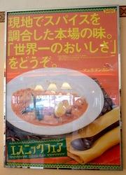 藤沢市大庭遠藤のデニーズ湘南ライフタウン店のエスニックフェア